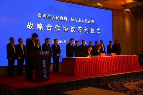 深圳市与保定市签署战略合作协议