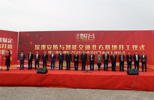 深安协会长出席国内首个智慧安防产业基地奠基仪式