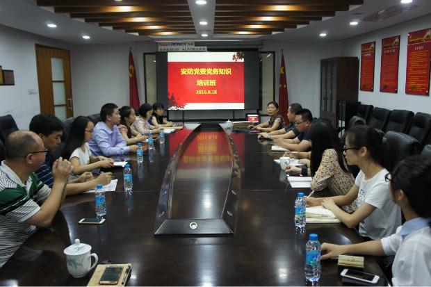 深圳市安防协会党委举办党务知识培训班