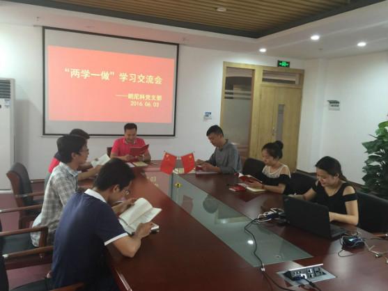 """朗尼科党支部组织开展""""两学一做""""学习交流会"""