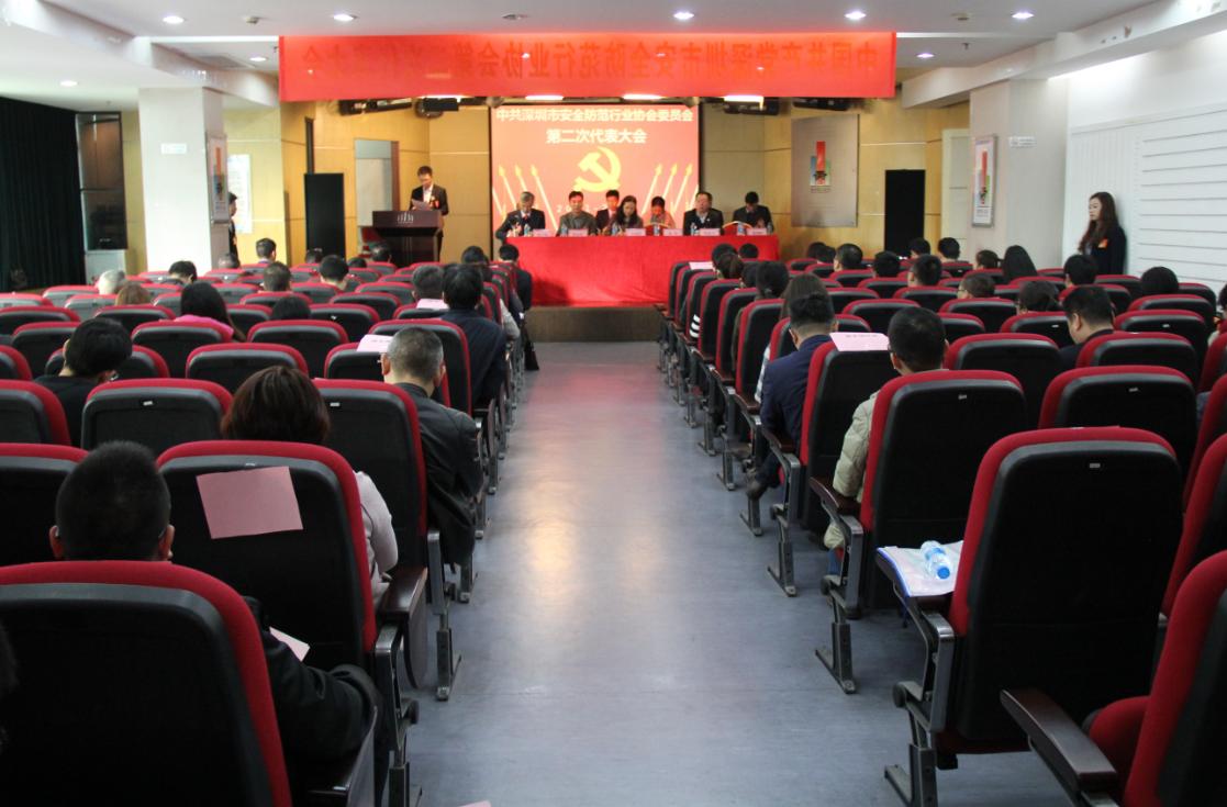 中共深圳市安全防范行业协会委员会第二次会议胜利召开