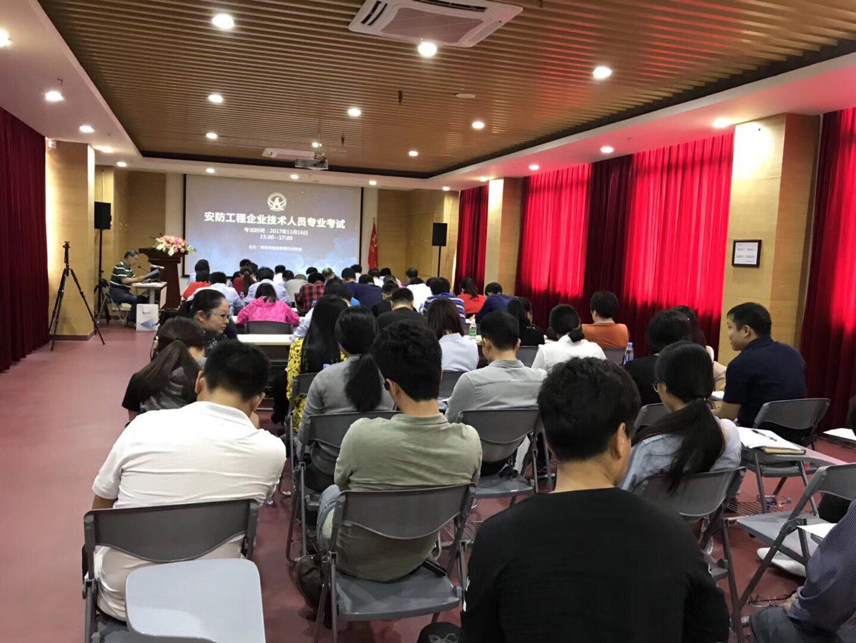深安协第二期《安防工程企业技术人员考试》圆满举行