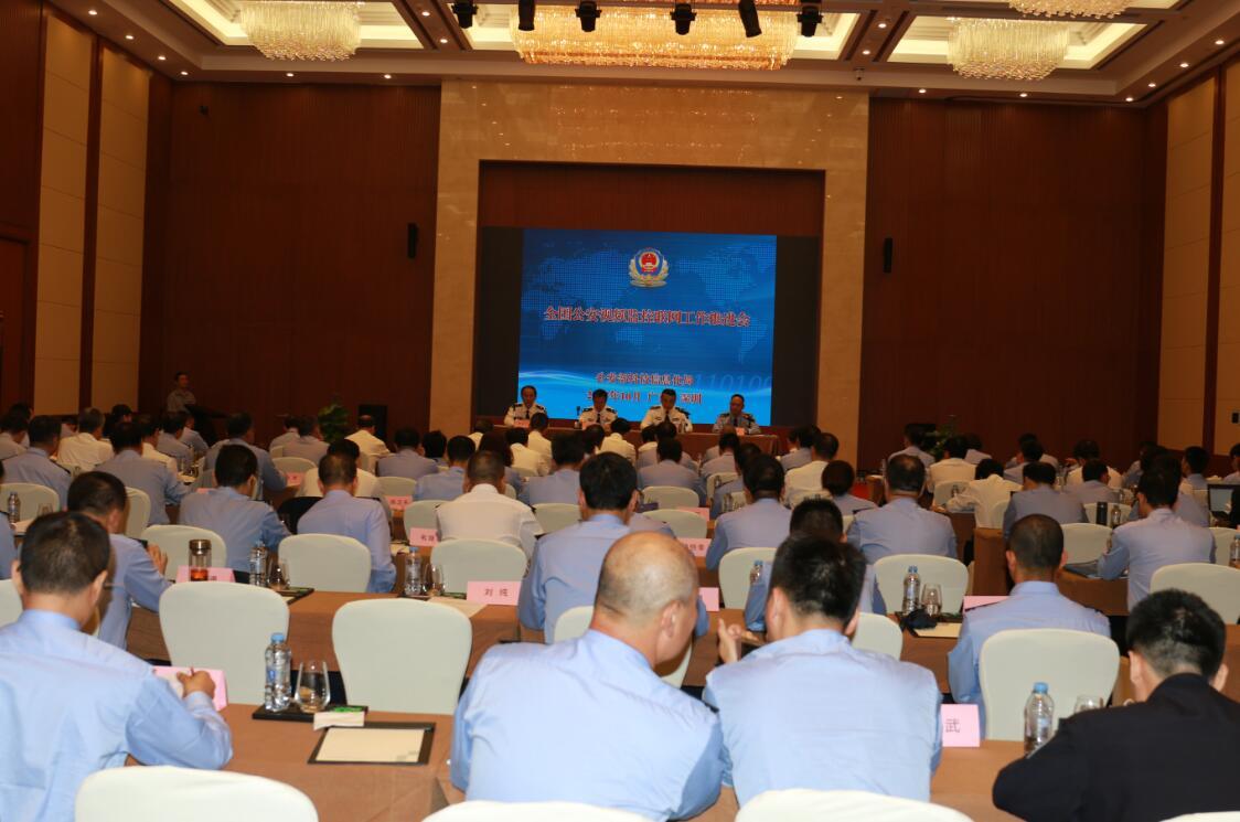 全国公安视频监控联网工作推进会在深圳召开